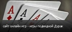 сайт онлайн игр - игры подкидной Дурак
