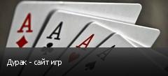 Дурак - сайт игр