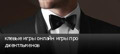 клевые игры онлайн игры про джентльменов