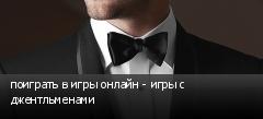 поиграть в игры онлайн - игры с джентльменами
