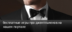 бесплатные игры про джентльменов на нашем портале