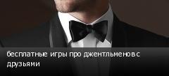 бесплатные игры про джентльменов с друзьями