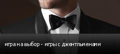 игра на выбор - игры с джентльменами