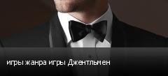 игры жанра игры Джентльмен