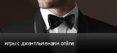 игры с джентльменами online