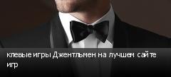 клевые игры Джентльмен на лучшем сайте игр