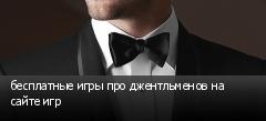 бесплатные игры про джентльменов на сайте игр