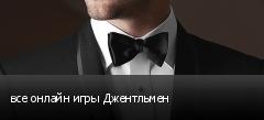 все онлайн игры Джентльмен