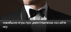 новейшие игры про джентльменов на сайте игр