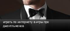 играть по интернету в игры про джентльменов