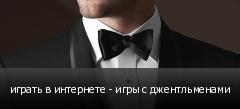 играть в интернете - игры с джентльменами