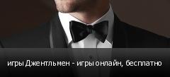 игры Джентльмен - игры онлайн, бесплатно