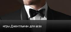 игры Джентльмен для всех