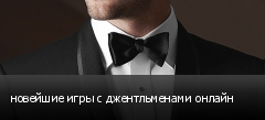 новейшие игры с джентльменами онлайн