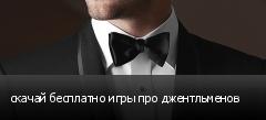 скачай бесплатно игры про джентльменов