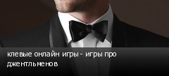 клевые онлайн игры - игры про джентльменов