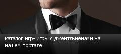 каталог игр- игры с джентльменами на нашем портале