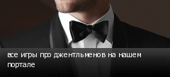 все игры про джентльменов на нашем портале