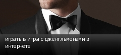 играть в игры с джентльменами в интернете