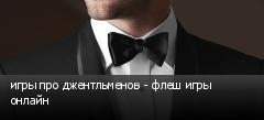 игры про джентльменов - флеш игры онлайн