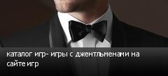 каталог игр- игры с джентльменами на сайте игр