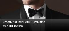 играть в интернете - игры про джентльменов