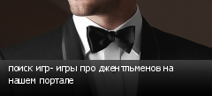 поиск игр- игры про джентльменов на нашем портале