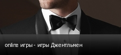 online игры - игры Джентльмен