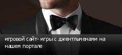 игровой сайт- игры с джентльменами на нашем портале