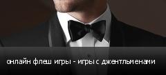 онлайн флеш игры - игры с джентльменами