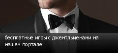 бесплатные игры с джентльменами на нашем портале