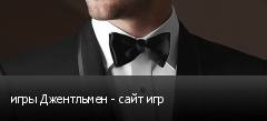 игры Джентльмен - сайт игр