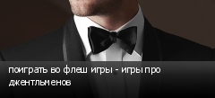 поиграть во флеш игры - игры про джентльменов