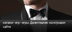 каталог игр- игры Джентльмен на игровом сайте