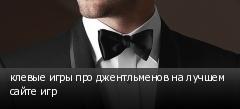 клевые игры про джентльменов на лучшем сайте игр