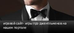 игровой сайт- игры про джентльменов на нашем портале