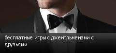 бесплатные игры с джентльменами с друзьями