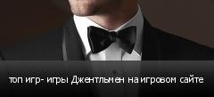 топ игр- игры Джентльмен на игровом сайте