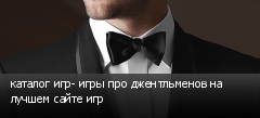 каталог игр- игры про джентльменов на лучшем сайте игр