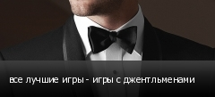 все лучшие игры - игры с джентльменами