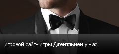 игровой сайт- игры Джентльмен у нас