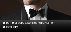 играй в игры с джентльменами по интернету