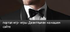 портал игр- игры Джентльмен на нашем сайте