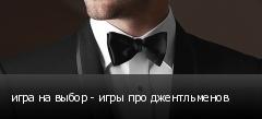 игра на выбор - игры про джентльменов