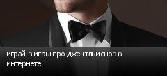 играй в игры про джентльменов в интернете