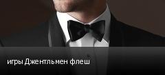 игры Джентльмен флеш