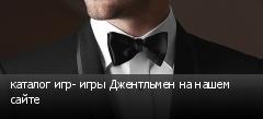 каталог игр- игры Джентльмен на нашем сайте