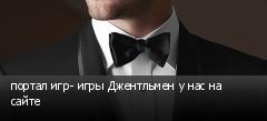 портал игр- игры Джентльмен у нас на сайте