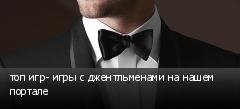 топ игр- игры с джентльменами на нашем портале