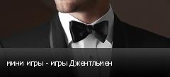 мини игры - игры Джентльмен